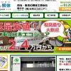日本エコジニアの解体工事の費用・口コミ・体験談