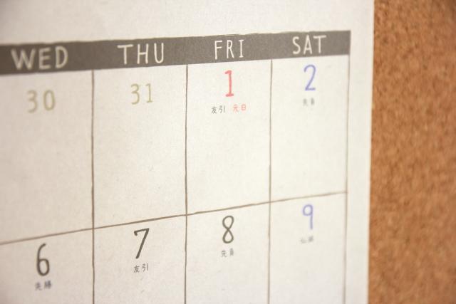 固定資産税の賦課期日