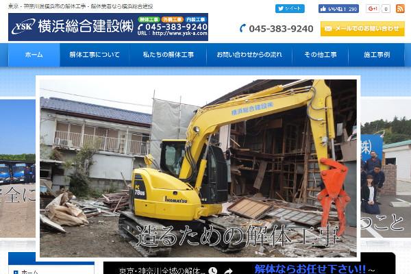 横浜総合建設の口コミと評判