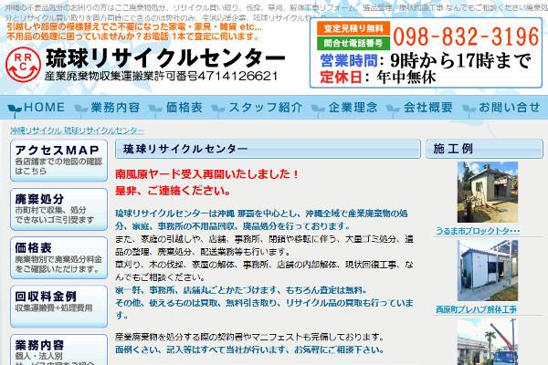 琉球リサイクルセンターの口コミと評判