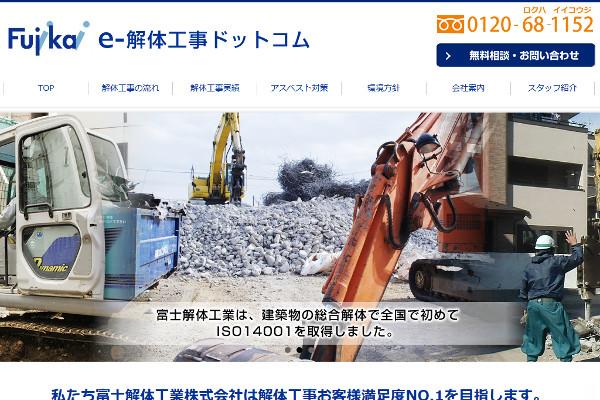 富士解体工業株式会社の口コミと評判