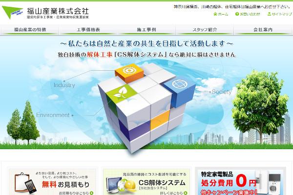 福山産業の口コミと評判
