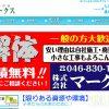 株式会社マークスの解体工事の費用・口コミ・評判・体験談