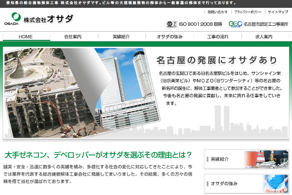 株式会社オサダの口コミと評判