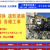 山友興業の解体工事の費用・口コミ・評判・体験談