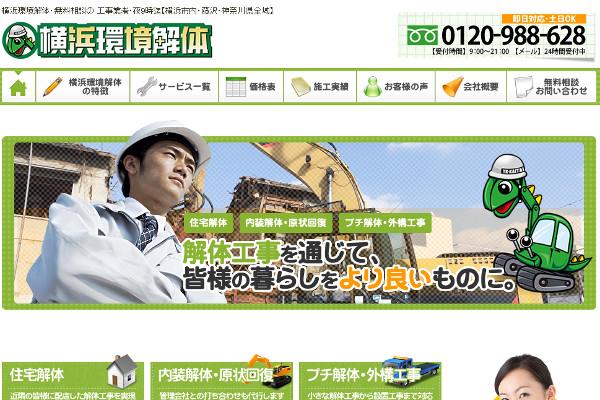 横浜環境解体の口コミと評判