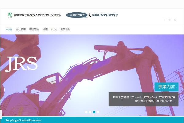 ジャパン・リサイクル・システムの口コミと評判