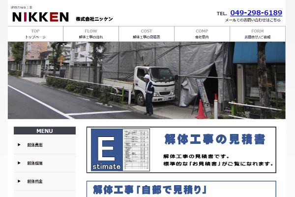 株式会社ニッケンの口コミと評判