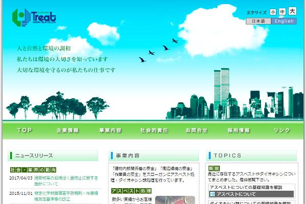 日本トリート株式会社の口コミと評判