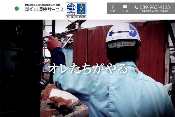 松山環境サービスの口コミと評判