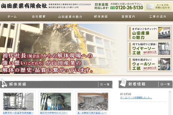 山田産業有限会社の口コミと評判