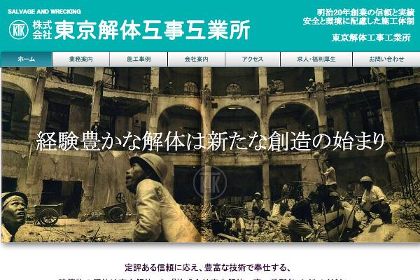 東京解体工事工業所産業の口コミと評判